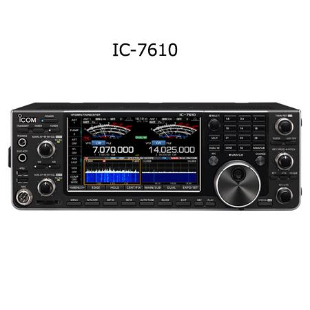 【送料無料】ICOM(アイコム) IC-7610(IC7610)