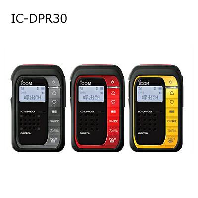【送料無料】ICOM(アイコム) IC-DPR30