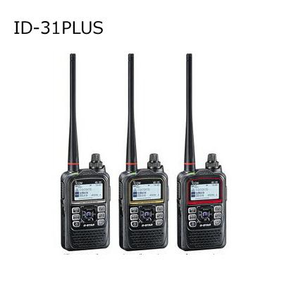 品多く 430MHz デジタルトランシーバー(GPSレシーバー内蔵) ICOM 430MHz ID-31PLUS【希望色をお選びください ICOM】, 文京区:e1cc7134 --- munstersquash.com