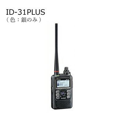 430MHz デジタルトランシーバー(GPSレシーバー内蔵) ICOM ID-31PLUS【色:銀のみ】