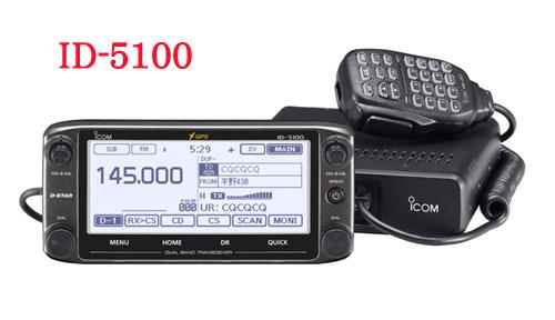 【送料無料】ICOM(アイコム) 144/430MHz デュアルバンドデジタル20Wトランシーバー ID-5100