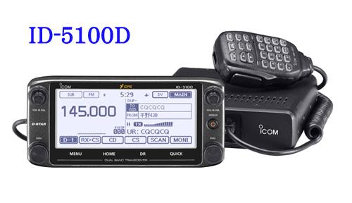 【送料無料】ICOM(アイコム) 144/430MHz デュアルバンドデジタル50Wトランシーバー ID-5100D