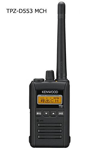 【送料無料】 KENWOOD(ケンウッド) TPZ-D553MCH(TPZ-D553-MCH)