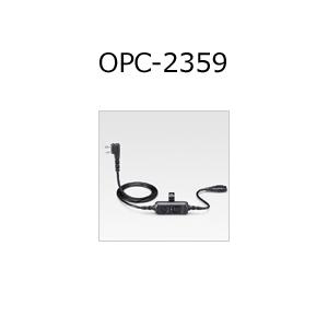 ※メーカーに在庫確認後お取り寄せ※通話スイッチ内蔵型 接続ケーブル 電子ロック式 新発売 安心の定価販売 ICOM OPC-2359 アイコム