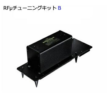 STANDARD/YAESU(スタンダード・ヤエス) RFμチューニングキットB(80/40m Band用)