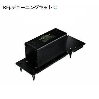STANDARD/YAESU(スタンダード・ヤエス) RFμチューニングキットC(30/20m Band用)
