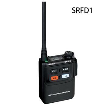 超定番 ※メーカーに在庫確認後お取り寄せ※ 高品質 オプション類のお取り寄せ承ります 送料無料 STANDARD HORIZON スタンダードホライゾン SRFD1 SRFD-1 ヤエス YAESU