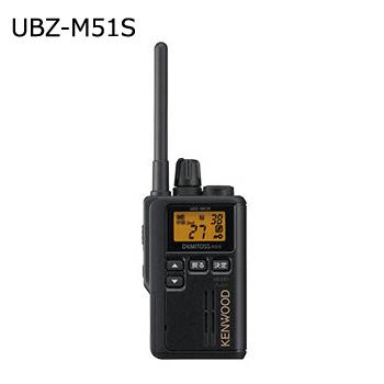 【送料無料】KENWOOD(ケンウッド) UBZ-M51S(UBZ-M51(S))(ショートアンテナタイプ)