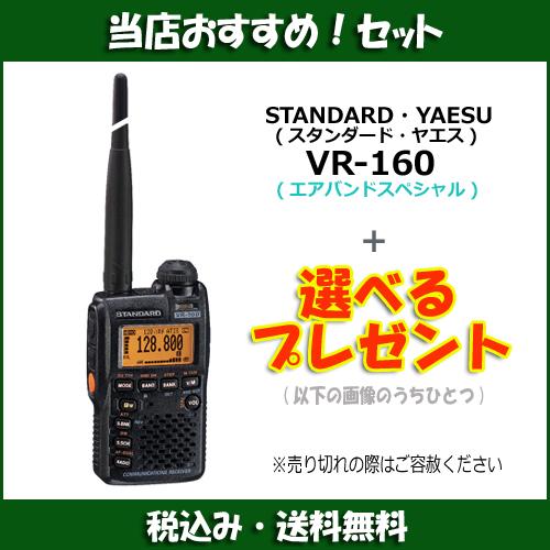 【プレゼントが選べる!】STANDARD VR-160(VR160)エアバンドスペシャル + 選べるプレゼント(いずれか1つ)