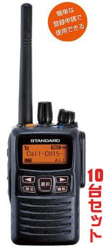【送料無料】 携帯型デジタルトランシーバー STANDARD(スタンダード・ヤエス) VXD20 ×10台セット