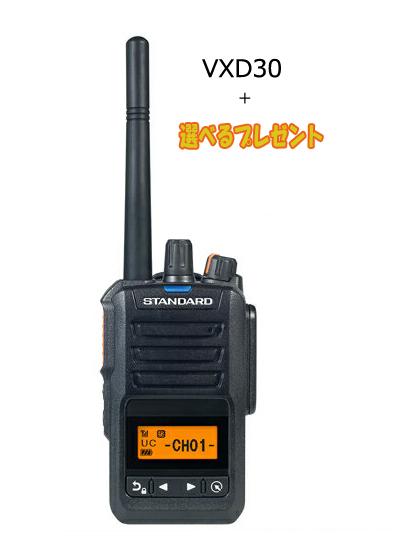 【送料無料】STANDARD・YAESU(スタンダード・ヤエス) VXD30(VXD-30) + 選べるプレゼント(いずれか1つ)