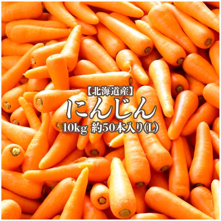 数量限定 にんじんです 北海道産 正品にんじん 10kg Lサイズ 約50本入 ☆新作入荷☆新品 人参 ニンジン 送料無料 carrot