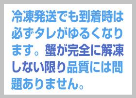 キムチ>生タラバ蟹ケジャン