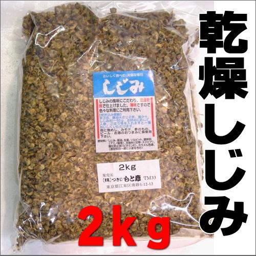乾燥しじみ 【業務用】 2kg しじみ部門ランキング3位