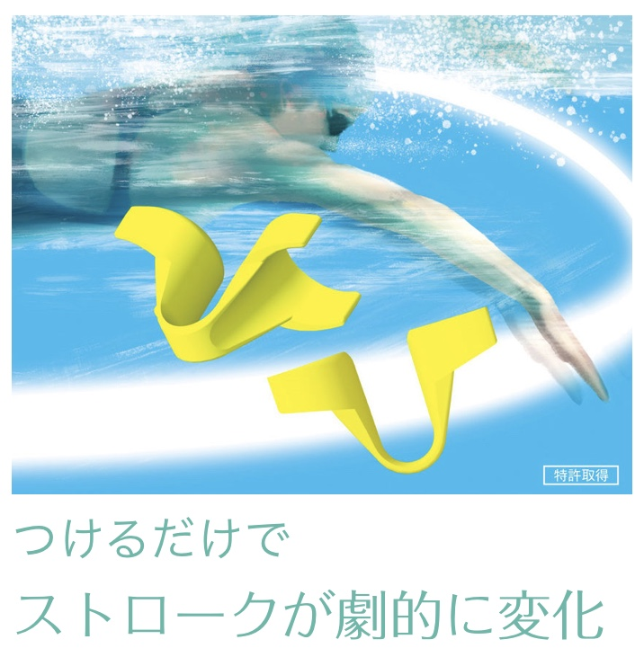 スピード対応 NEW売り切れる前に☆ 全国送料無料 つけるだけでストロークが劇的に変化 水泳トレーニング用品スイムブレース SWIM BRECE SBF01Y