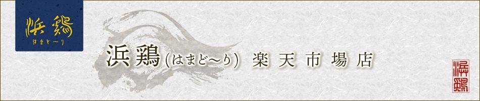 浜鶏(はまど〜り) 楽天市場店:福島県浜通りにある浜鶏(はまど〜り)の商品を取り扱っております