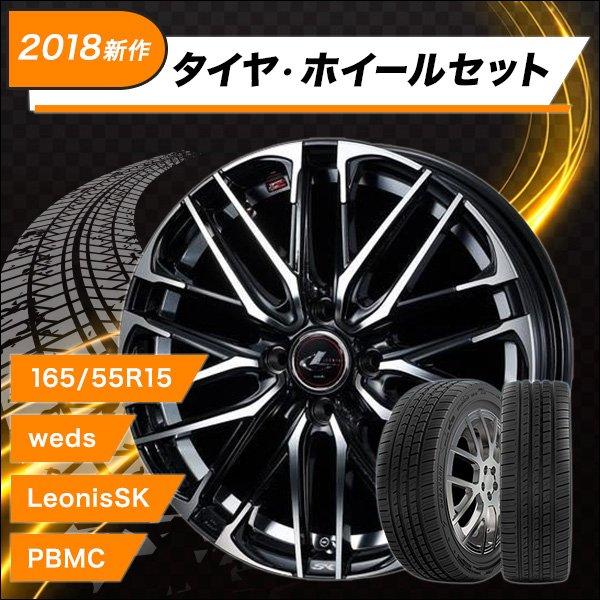 2018新作 タイヤ・ホイールセット 165/55R15 weds LeonisSK ウェッズ レオニスSK PBMC 4.50-15 100-4H 特選輸入タイヤ アルト