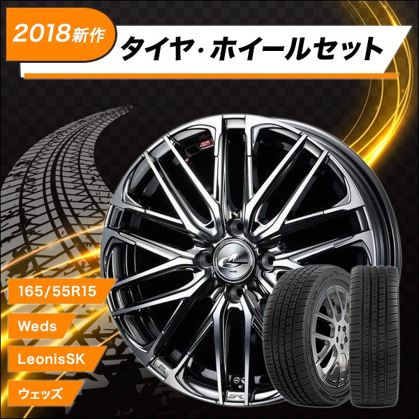 2018新作 タイヤ・ホイールセット 165/55R15 weds LeonisSK ウェッズ レオニスSK BMCMC 4.50-15 100-4H 特選輸入タイヤ ピクシスメガ