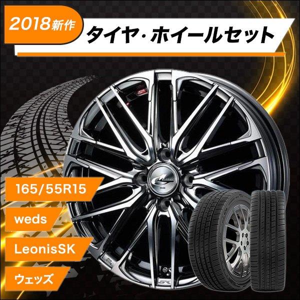 2018新作 タイヤ・ホイールセット 165/55R15 weds LeonisSK ウェッズ レオニスSK BMCMC 4.50-15 100-4H 特選輸入タイヤ NV100クリッパーリオ