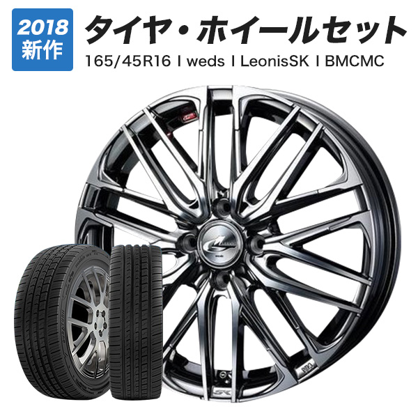 2018新作 タイヤ・ホイールセット 165/45R16 weds LeonisSK ウェッズ レオニスSK BMCMC 5.00-16 100-4H 特選輸入タイヤ スクラムワゴン
