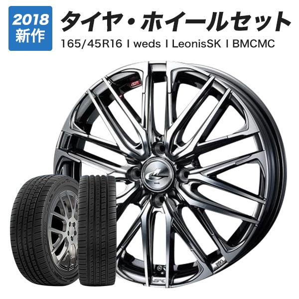 2018新作 タイヤ・ホイールセット 165/45R16 weds LeonisSK ウェッズ レオニスSK BMCMC 5.00-16 100-4H 特選輸入タイヤ プレオプラス