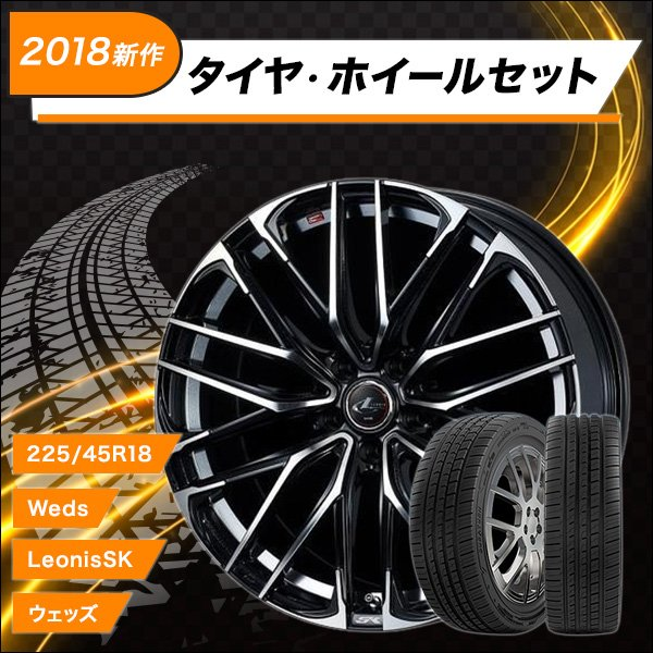 2018新作 タイヤ・ホイールセット 225/45R18 weds LeonisSK ウェッズ レオニスSK PBMC 8.00-18 114.3-5H 特選輸入タイヤ カムリ マークX