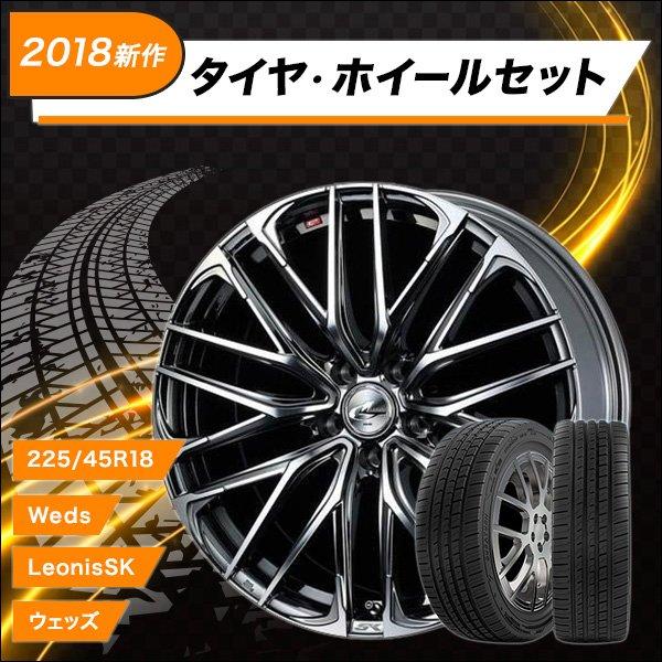 2018新作 タイヤ・ホイールセット 225/45R18 weds LeonisSK ウェッズ レオニスSK BMCMC 7.00-18 114.3-5H 特選輸入タイヤ アコードツアラー
