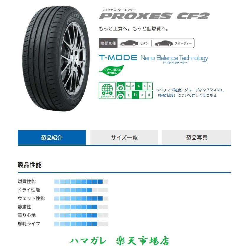 もっと上質へ もっと低燃費へ 贈答品 サマータイヤ TOYO TIRES 上等 PROXES CF2 トーヨー 60R16 シーエフツー 185 86H プロクセス 4本セット