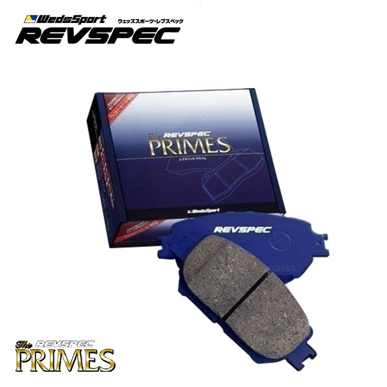 Weds Sport 社外ブレーキパッド REVSPEC PRIMES ウェッズスポーツ レブスペック 高品質 プライム 年式注意 PNZ51 1台分 TZ51 日産 TNZ51 開催中 ムラーノ