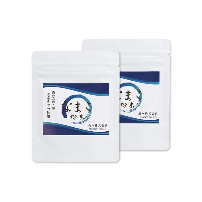 健康食品 サプリメント 高タンパク質 海の高麗人参 国産ナマコ使用 なまこ粉末(乾燥ナマコ粉末) 1袋(約1ヶ月分)×2