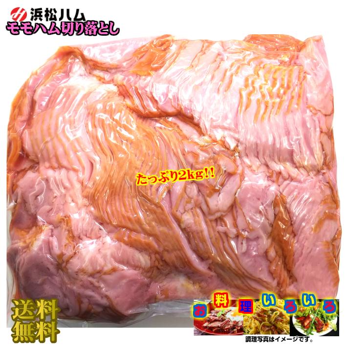 豚モモ肉を使用したハムです 出荷日含め賞味期限残り10日以上の商品をお送り致します 《冷蔵》モモハム切り落とし 2kg 冷蔵 サンドイッチ 訳あり 浜松ハム 炒め物 大人気 朝食 注目ブランド 送料無料 業務用