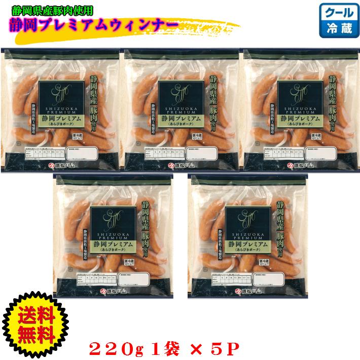 【送料無料!!】まとめ買いがお得静岡県産豚肉を使用したあらびきのポークウィンナーです。出荷日含め賞味期限残り10日以上の商品をお送り致します。 《冷蔵》 静岡プレミアム あらびきポークウィンナー ウインナー 220g×5P 国産 送料無料 BBQ メガ盛り ギガ盛り まとめ買い