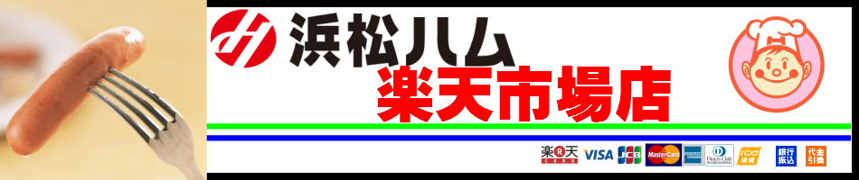 浜松ハム 楽天市場店:お肉の事なら浜松ハム