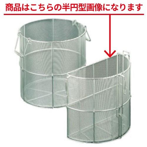 スープ取りザル 半円型 48cm用 18ー8 EBM 【業務用】【送料無料】