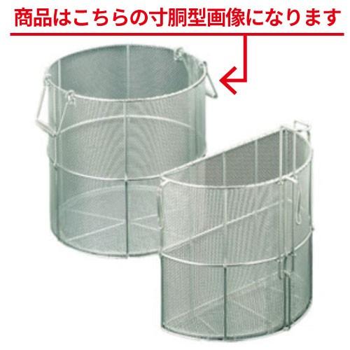 スープ取りザル 寸胴型 51cm用 18ー8 EBM 【業務用】【送料無料】