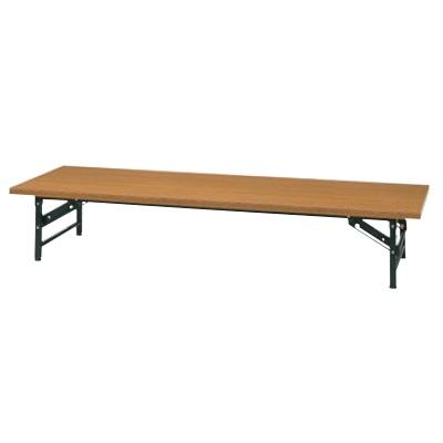 テーブル 洋風 会議用テーブル ロータイプ折りたたみ チーク色 KR1845NT KR1845NT 幅1800 奥行450 高さ330/業務用/新品