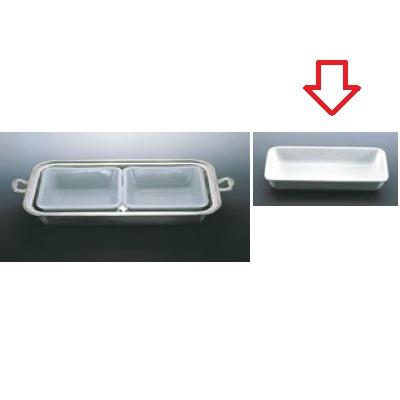 チェーフィング UK 角 チューフィング用陶器 22インチ用(2枚組) 幅240 奥行280 高さ70 1入/業務用/新品