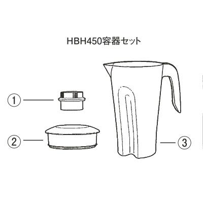 ミキサー 【ハミルトン ブレンダーHBH450用 容器セット】 HBH450 【業務用】【送料無料】