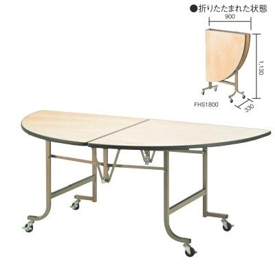テーブル 洋風 【フライト 半円 テーブル FHS1800】 FHS1800 高さ700 直径:φ1/21,800 【業務用】【送料別】