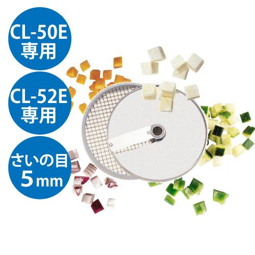 スライサー 【野菜スライサー CL-50E・52E用 さいの目切り盤(2枚)5mm】 robot coupe CL-50E・52E 【業務用】【送料無料】