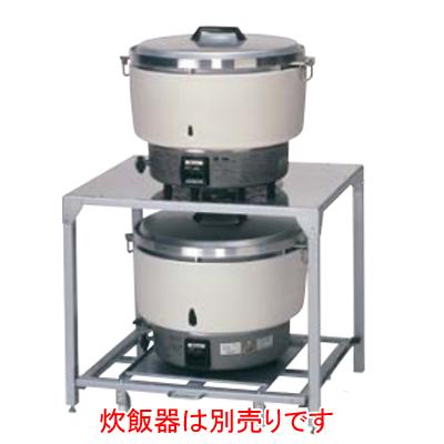 炊飯器置台 RAE-103 【業務用】【送料無料】