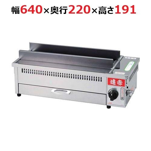 EBM 遠赤串焼器 640型 13A 【業務用】【送料無料】