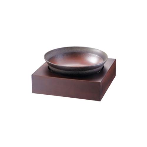 【和鉢e-チェーフィング(ブラウンスタンド+和鉢35cm)備前 PS-15805】 幅370×奥行370×高さ165(mm)【業務用】【グループA】