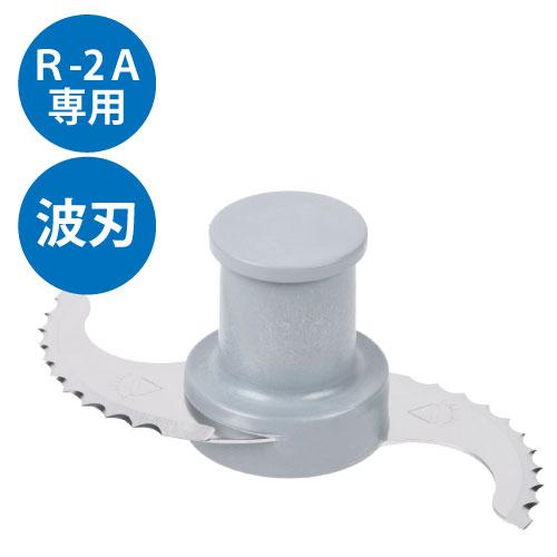 カッターミキサー ロボクープフードプロセッサー R-2A 波刃【送料無料】【業務用】