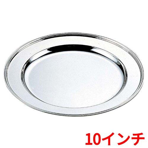 H 洋白 丸肉皿 10インチ 二種メッキ/業務用/新品