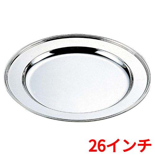 H 洋白 丸肉皿 26インチ 二種メッキ /業務用/新品/送料無料 /テンポス