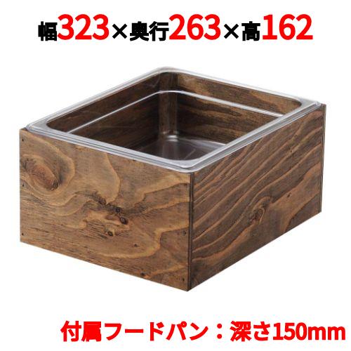 【EBM 木製アイスボックス 1/2-H150mm エボニー塗装】 幅323×奥行263×高さ162(mm)/業務用/グループA