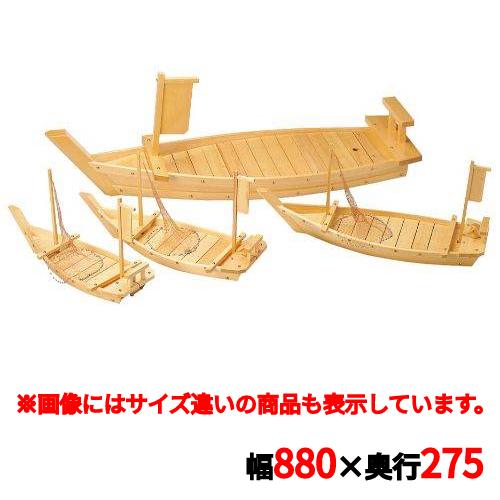 【木製 大漁舟 黒潮 K-88 アミ付(40202)】 幅880×奥行275(mm)【業務用】【送料無料】