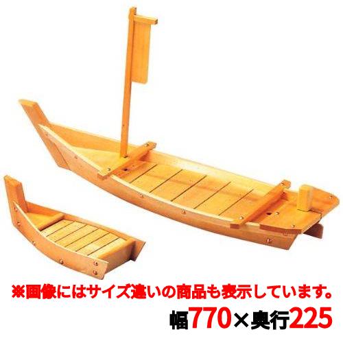 白木 盛込舟(川舟)H-77(41103) 幅770×奥行255(mm)/業務用/新品