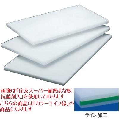 まな板 【住友 抗菌 プラスチック マナ板(カラーライン付)S 緑】 S 幅600 奥行300 高さ30 【業務用】【グループA】